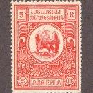 5 Rubles, Coat of Arms 1921.