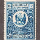 10 Rubles Coat of Arms 1921.