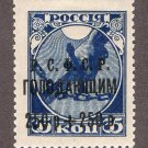 35 kop Black overprint, 1922 MI#RU175i.