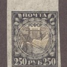 250 r First definitive issue 1921. #RU158.