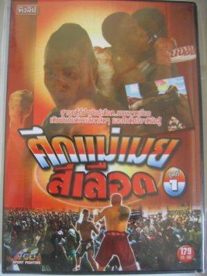 =New In Box= Bare Fist Muay Thai boxing vcd: Thai VS Burmese #1