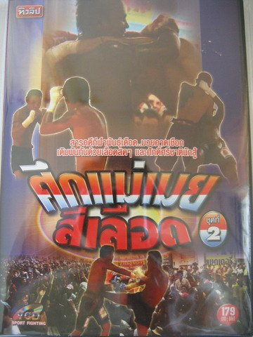 =New In Box= Bare Fist Muay Thai boxing vcd: Thai VS Burmese #2