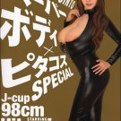 Hitomi Tanaka  in custom