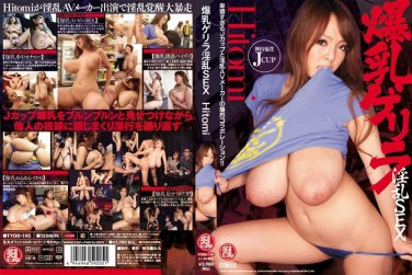 "Hitomi Tanaka "" promiscuous lifestyle"
