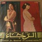 ORKES EL BADR LP arradja RARE INDONESIA GAMBUS mp3