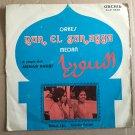ORKES NUR EL SURAYYA MEDAN LP same INDONESIA GAMBUS mp3 LISTEN