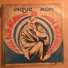 BOB AKWABOAH & HIS SUPREME INT. LP maye kom GHANA HIGHLIFE mp3 LISTEN