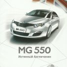 MG MORRIS GARAGES  MG550 SALES BROCHURE IN RUSSIAN LANGUAGE FOR THE UKRAINIAN MARKET