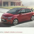CITROEN C4 PICASSO SALES BROCHURE IN RUSSIAN LANGUAGE