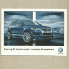 VW VOLKSWAGEN TOUAREG GP UKRAINIAN LANGUAGE ADVERTISING POSTCARD