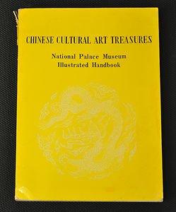 China National Palace Museum Illustrated Handbook 1972