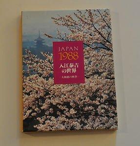 Vintage Japan Calendar 1988 English-Japanese Text