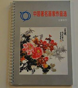 Vintage China Desktop Calendar 1996 Chinese Text