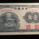World/ Foreign Bill Banknote: CENTRAL BANK OF CHINA, TEN 10 CENTS, CHUNG HWA