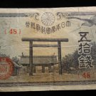 """World/ Foreign Bill Banknote CURRENCY: JAPAN 50 YEN, NIPPON, BIRD, """"48"""""""