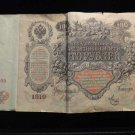 World/ Foreign Bill Banknote CURRENCY: RUSSIA, IMPERIAL EMPIRE, 1910 HUGE 100