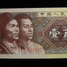 World/ Foreign Bill Banknote CURRENCY: CHINA CHINESE 1 YUAN NOTE 1980 YINHANG