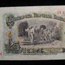 World/ Foreign Bill Banknote CURRENCY: YUGOSLAVIA 25,  SOVIET ERA NOTE LION