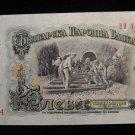 World/ Foreign Bill Banknote CURRENCY: YUGOSLAVIA 25,  SOVIET ERA NOTE LION