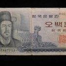 World/ Foreign Bill Banknote CURRENCY: KOREA 500 WON, BANK OF KOREA