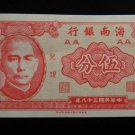 World/ Foreign Bill Banknote Paper Currency: CHINA UNKNOWN BANK NOTE