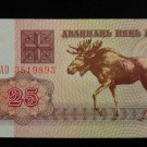 World/ Foreign Bill Banknote Paper Currency: MOOSE, 1992, SOVIET BLOC COUNTRY?