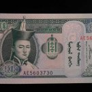 World/ Foreign Bill Banknote Paper Currency: MONGOLIA, HORSE, 10 -2007 ASIA