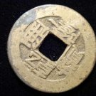 Vintage ANTIQUE OLD COIN: CHINA CHINESE COIN WITH SQUARE HOLE UNKNOWN