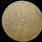 ANTIQUE Vintage Coin: REPUBLIC OF CHINA TEN CASH COIN