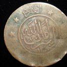 ANTIQUE Vintage Coin: UNKNOWN MIDDLE EASTERN ARABIC COIN