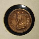Vintage Coin: 1961 India, Indian 1 New Paise, Post-Independence Era Asia
