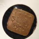 Antique/Vintage World Coin: Unknown Pakistan? Middle Eastern Square Bronze Coin