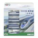 Model: N-Gage 500 Shinkansen Set (4)