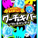 Scissors Paper Stone Soft Gummy Candy Soda Flavour 10 Packs