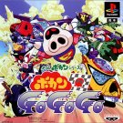 BANPRESTO - PlayStation1/PlayStation2 - Time Bokan Series Bokan Go Go Go