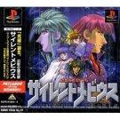 TecnoSoft - PlayStation1/PlayStation2 - Silent Mobius Genei no Datenshi