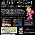 D3 - SLPS 02922 - The Boxing - PlayStation