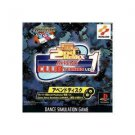 Konami - PS1/PS2 - Dance Dance Revolution 2nd ReMIX Append Club Version Vol 1