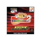 Konami - PS1/PS2 - Dance Dance Revolution 2nd ReMIX Append Club Version Vol2