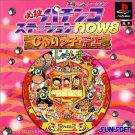 Sunsoft - PlayStation - Linco Chie Hissatsu Pachinko Station m now8