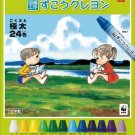 Pentel - PTCG1-24 24 color crayons arts and crafts