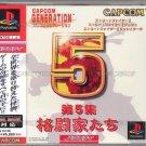 PlayStation1/PlayStation2 - Capcom Generation 5