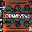 Ascii Entertainment - 3D Kakutou Tsukuru - PlayStation