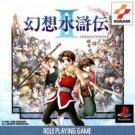 Konami - Genso Suikoden II - PlayStation