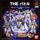 Simple Characters 2000 Volume 12/Kidou Butouden G Gundam/The Battle(PS)