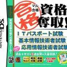 Media 5 - Nintendo DS - Maru Goukaku Shiraku Sashhu IT Passport Shiken