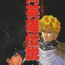 Nintendo - Kemco - Ginga Eiyuu Densetsu (Legend of the Galactic Heroes)