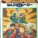 Nintendo - SquareSoft - Hanjuku Hero - Nintendo Super NES