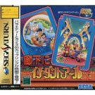 Sega of America - Sega Saturn - Ages Rouka ni Ichidant-R