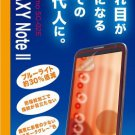 Ray Out - Blue Reduce Air/Anti Fingerprint Protecting /Samsung Galaxy Note II